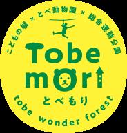愛顔つながるアドベンチャーゾーン はじまりの森 Tobemori WEB SITE