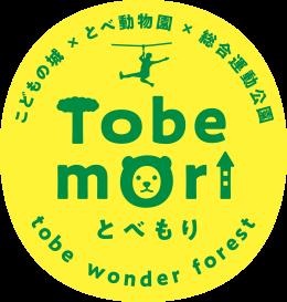 愛顔つながるアドベンチャーゾーン とべもり Tobemori WEB SITE