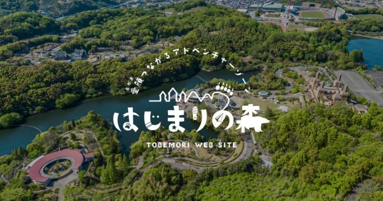 2021年3月オープン予定!四国最大級のジップライン
