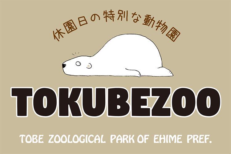 <終了>動物園をひとり占め!?レア体験満載の特別イベント「TOkuBEZOO」